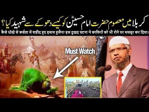 Download Waqia Karbala by dr Zakir naik Dr Zakir naik imam Hussain Shaheed Zakir naik about yazeed Dr Zakir