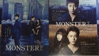 MONSTERZ モンスターズ B 2014 映画チラシ 2014年5月30日公開 【映画鑑...
