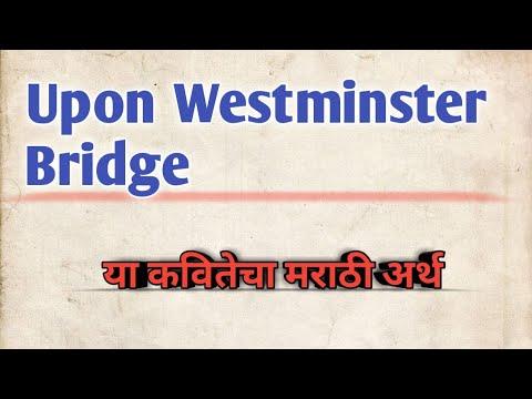 Upon Westminster Bridge Meaning In Marathi Upon Westminster Bridge Ice Breakers