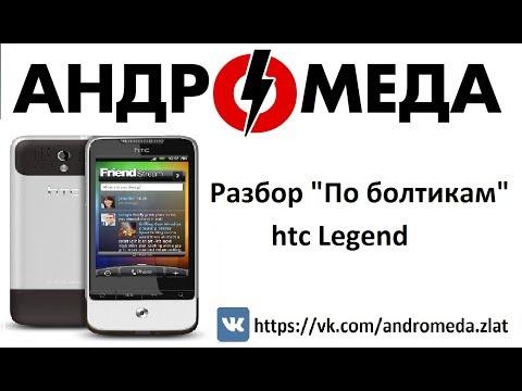 "Разбор ""По болтикам"" htc Legend"