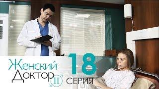 Женский доктор - 2. Сериал. Серия 18. Dr. Baby Dust 2. Episode 18.