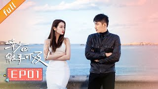 《Love Designer》EP1 (Starring: Dilraba,Johnny Huang, Zhang Xin Yu, Hu Bing)