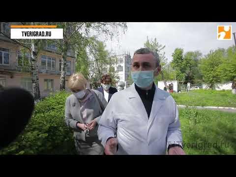 Обустройство нового инфекционного госпиталя в Твери