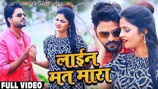 # - 2020 का सबसे हिट #धोबी गीत - लाईन मत मारा - #Lado Madheshiya , #Khushboo Raj - Dhobi Geet