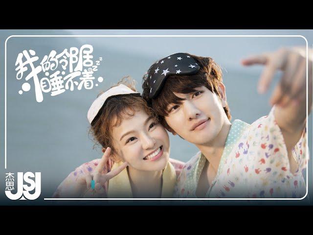 劉君池子 《煉愛飛行》(網劇《我的鄰居睡不著》插曲) Official Lyric Video