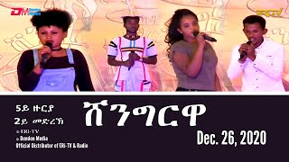 Shingrwa/ሸንግርዋ - 5ይ ዙርያ - 2ይ መድረኽ -  December 26, 2020 - ERi-TV