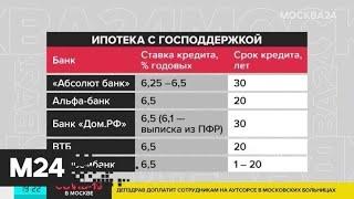 Уже 10 российских банков начали давать ипотеку под 6,5% - Москва 24.