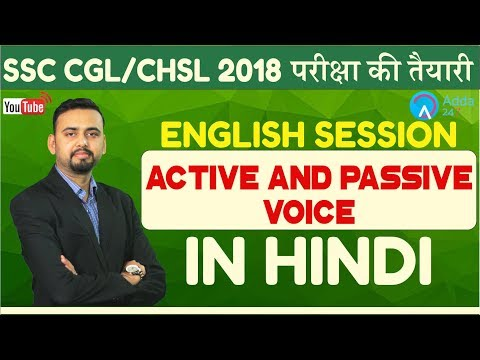 SSC CHSL, SSC CGL | Active and Passive Voice (In Hindi) | English | Online Coaching For  SSC CHSL