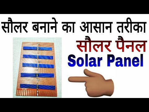 how-to-make-solar-panel-||-solar-panel-||-solar-cell-||-project-solar-panel.-learn-everyone