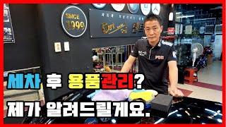 세차용품 관리 및 세탁해보자!(feat. 타월, 스펀지…