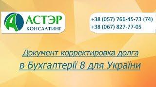Урок 1С. Документ корректировка долга в 1С Бухгалтерии 8 для Украины