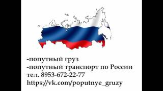 найти груз по России Бесплатно(, 2017-01-23T09:26:20.000Z)