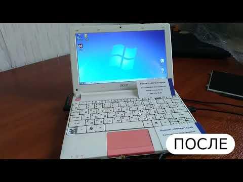 Acer Aspire One. Замена дисплея (ДО/ПОСЛЕ). Ремонт телефонов и компьютеров Иркутск
