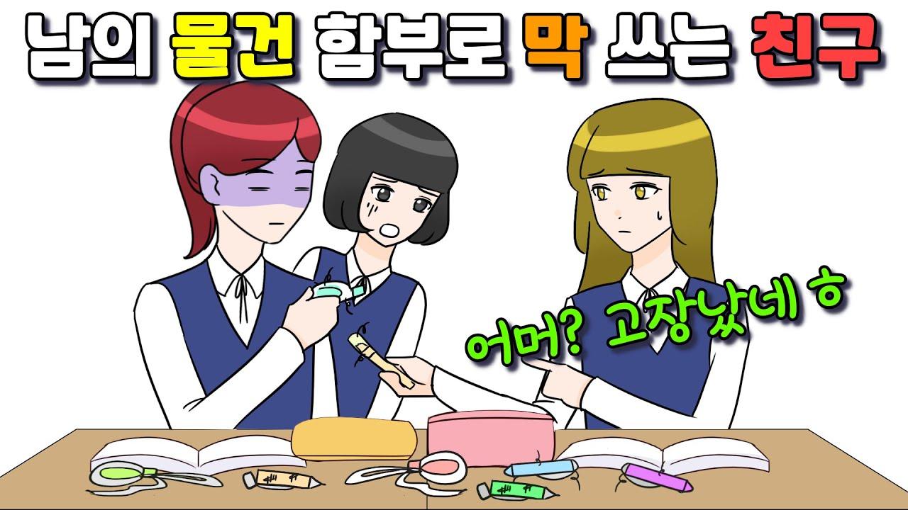 (사이다툰) 남의 물건 함부로 막 쓰는 친구│썰툰│오카 영상툰