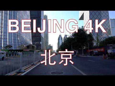 Beijing 4K POV - Drive on Central Business District - Beijing - China 中国北京商务中心区行车视频/前面展望