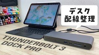 【デスクすっきり】MacやiPadのケーブルを1本にまとめられる便利アイテム❗️【Belkin Thunderbolt 3 Dock Pro】