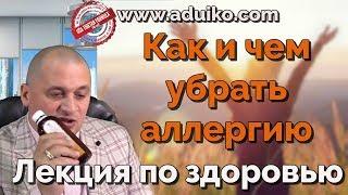 Профилактика ЖКТ. Чем убрать аллергию - Вебинар по здоровью 09.04.2019