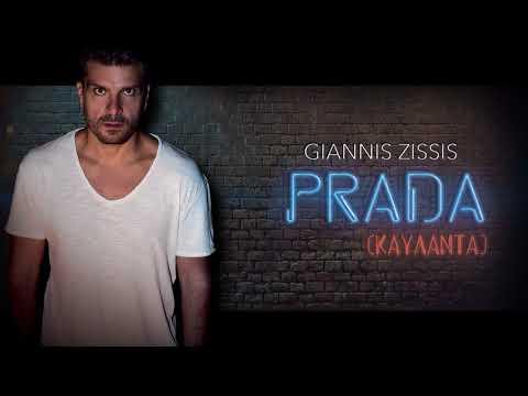 Γιαννης ζησης - Prada(Καυλαντα)