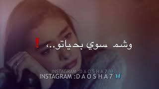 أخبارو وش مسوي بحياتو - وليد الشامي 2018 🎵