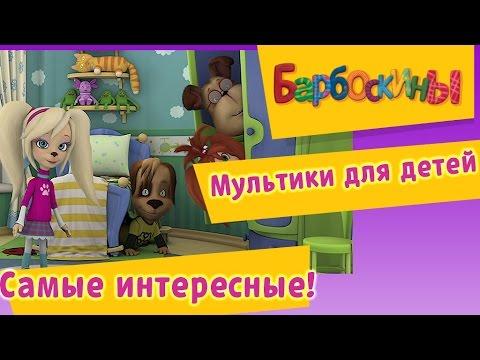 Мультфильмы онлайн, смотреть мультики бесплатно в хорошем