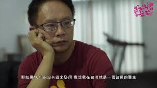 【顯社會】微型紀錄片影展/救命人預告片