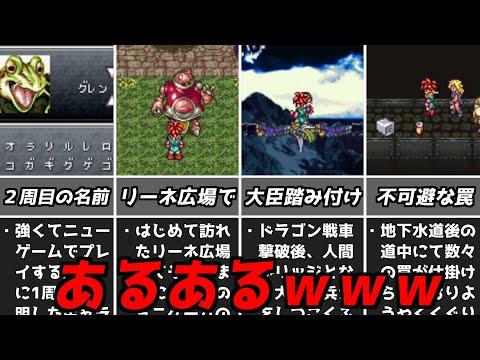 クロノトリガーあるある【スーパーファミコン名作RPG】【レトロゲーム紹介】