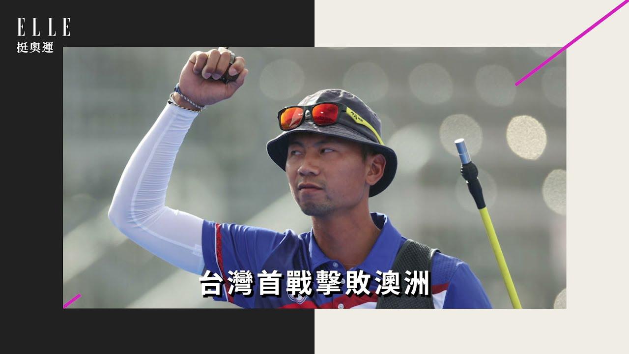 【一分鐘看懂2020東京奧運】7/26整理:台灣丘比特!相隔17年的中華男團射箭銀牌,戴資穎單打二連勝、莊智淵晉級16強