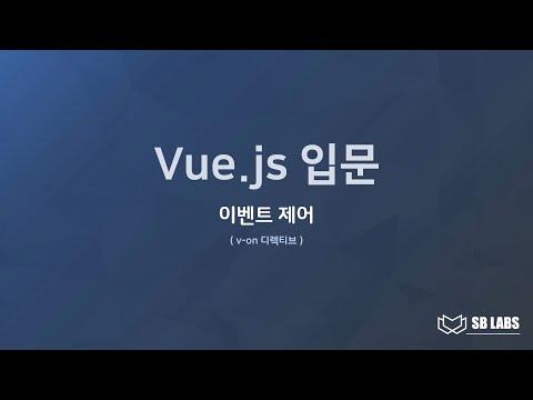 Vue.js 입문 강좌 05 - 이벤트 제어