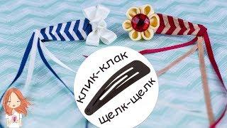 Заколки клик-клак из узких лент /  Hair Clip Kulikova Anastasia