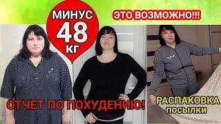 Худеть получается Минус 48 кг Результаты похудения за 3 месяца на кето супер Посылка