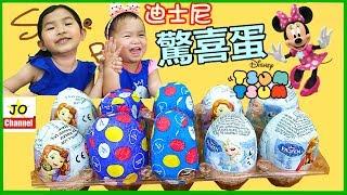 出奇蛋/奇趣蛋迪士尼米奇u0026米妮Tsum Tsum(愛莎和蘇菲亞驚喜蛋)巧克力玩具蛋開箱囖~ Surprise Eggs Disney  Tsum Tsum ~