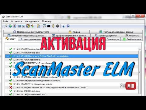 scanmaster-elm. to start please request your registration key