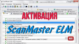 Установка, активация  ScanMaster ELM + русификация // Installation + ScanMaster ELM Russification