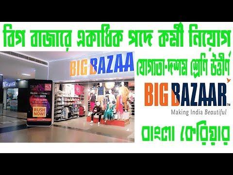বিগ বাজারে একাধিক পদে কর্মী নিয়োগ ।  BIG BAZAR Recruitment 2018-2019
