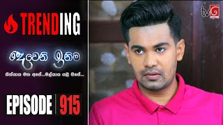 Deweni Inima | Episode 915 29th September 2020 Thumbnail