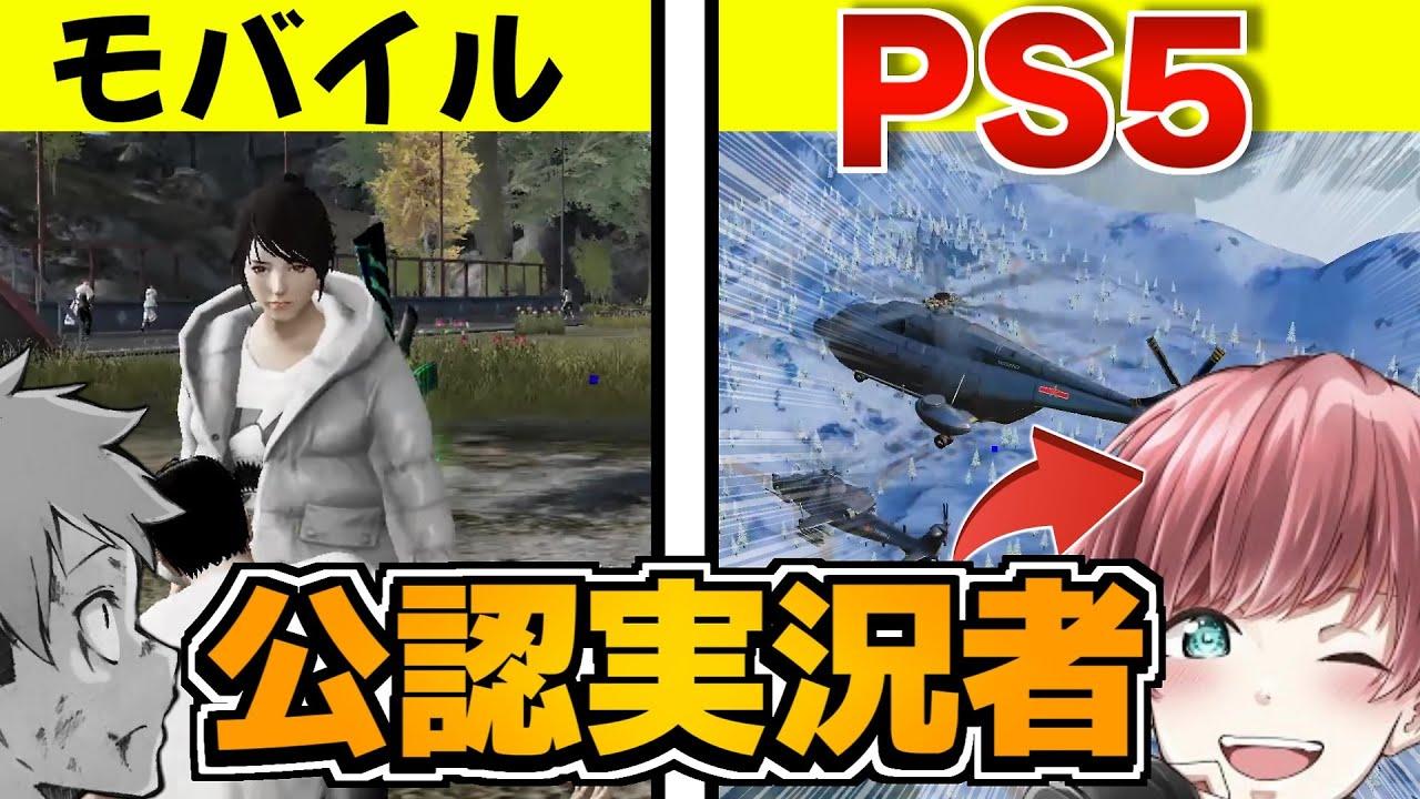 PS5で荒野行動すればさすがにリアルになってる説を公認実況者と検証したったwwww