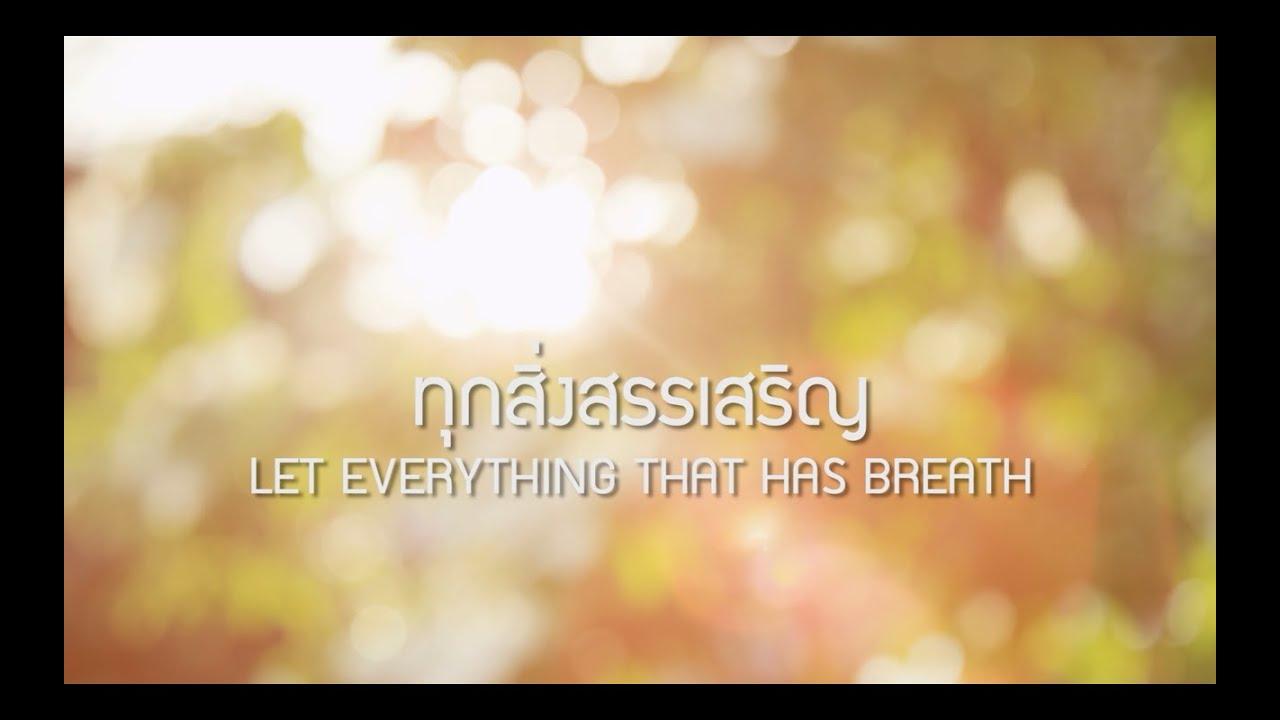 let everything that has breath chords pdf vcb