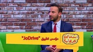 "مؤسس تطبيق ""JoDrive"""