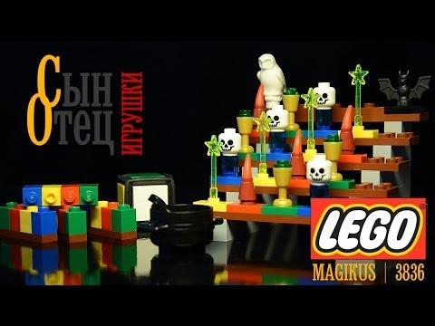 Видео обзор: Настольная игра ЛЕГО - Магикус | Game LEGO Magikus | 3836