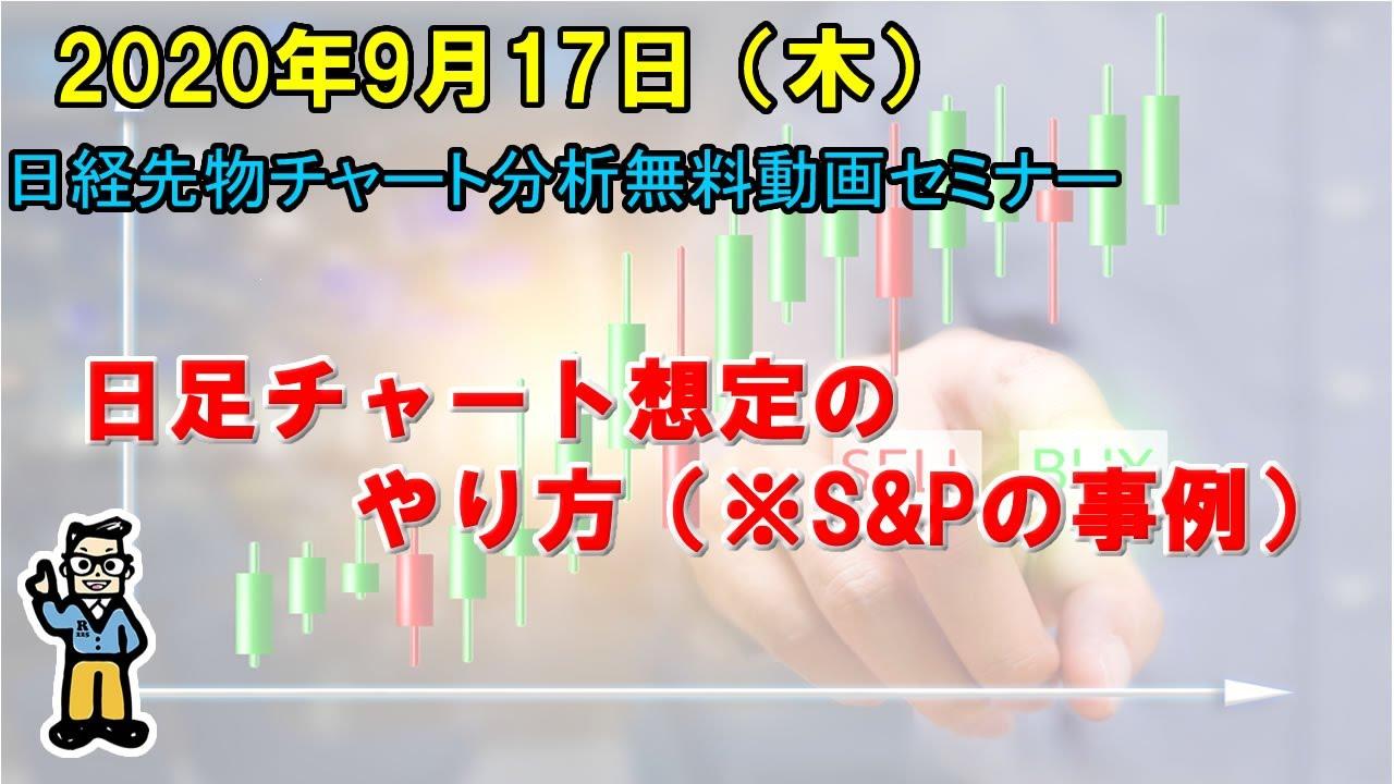 【日足チャート想定のやり方(※S&Pの事例)】2020年9月17日(木) 日経先物チャート分析無料動画セミナー