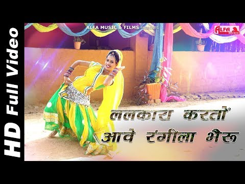 Bheru Ji DJ Song   Lalkara Karto Aawe Rangeela Bheru   Rekha Meena   Alfa Music & Films