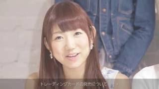 i☆Risトレカ発売記念!メンバーにインタビューしました。 特設サイト ht...