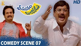 Sunil and Jayaprakash Reddy Comedy Scene | Bhimavaram Bullodu Telugu Movie | Suresh Productions