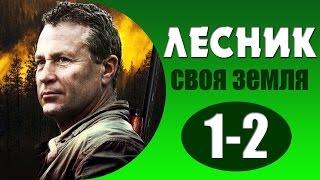 Лесник 1-2 серия Русские фильмы 2017 - краткое содержание - Наше кино