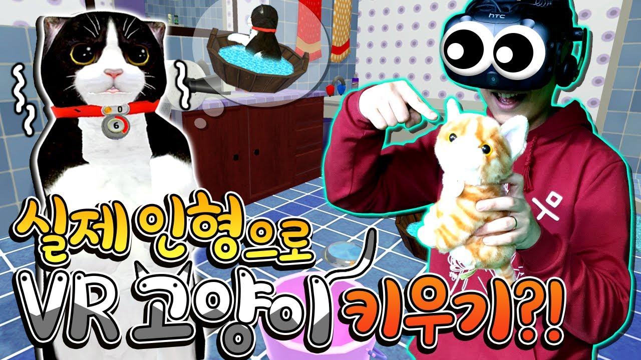 현실 인형으로 VR 속 고양이를 움직인다고?! [Konrad's Kittens]