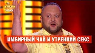 Имбирный чай и утренний секс  – Максим Боровец – Комик на миллион  | ЮМОР ICTV