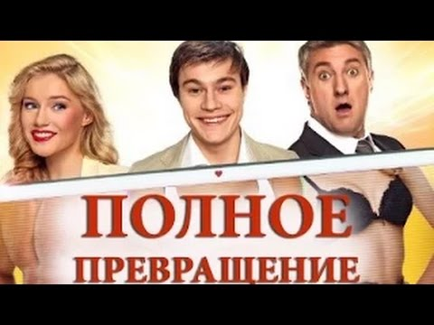 Комедии 2015, 2016 смотреть онлайн бесплатно — комедии онлайн