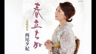 春立ちぬ(西尾夕紀)cover:水野渉