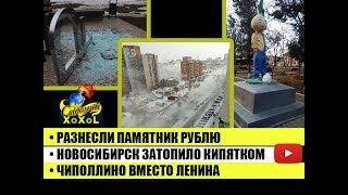 Разнесли памятник рублю • Новосибирск затопило кипятком •Чиполлино вместо Ленина
