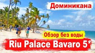 Доминикана Riu Palace Bavaro 5 Пунта Кана Обзор отеля